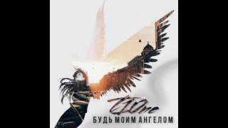 T1One - Будь моим ангелом