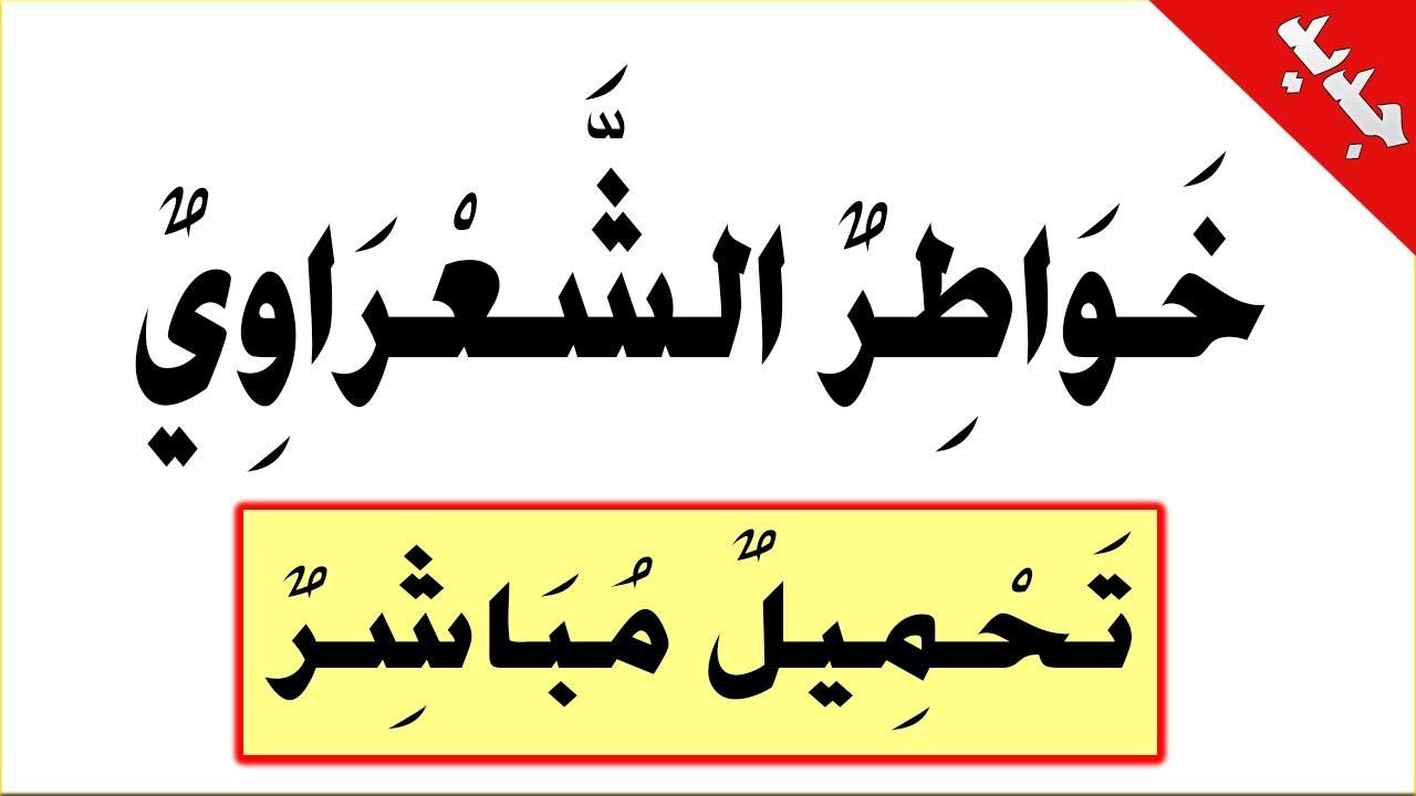 تحميل مجلدات خواطر الشعراوي pdf