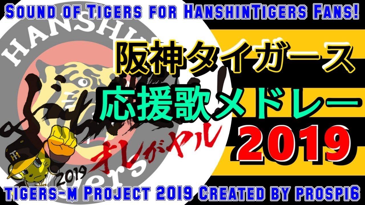 阪神 タイガース ヒッ ティング マーチ 2020
