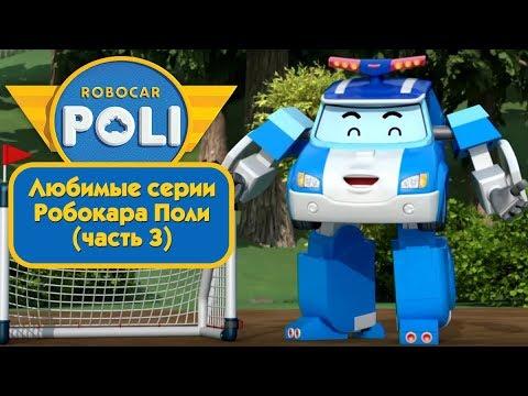 Робокар Поли - Любимые серии Робокара Поли (3 сборник) | Поучительный мультфильм