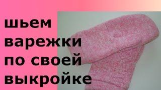 ВАРЕЖКИ ПО СВОЕЙ ВЫКРОЙКЕ/DIY/Mittens THEY Pattern
