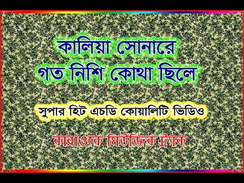 kaliya sonare goto nishi- ZBC-karaoke