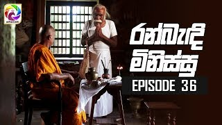 Ran Bandi Minissu Episode 36 || 04th JUNE 2019 Thumbnail