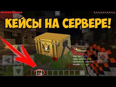 видео: КЕЙСЫ НА СЕРВЕРЕ? Обзор сервера Ender Craft в Minecraft PE 1.0.0-1.0.4!