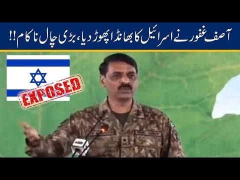 DG ISPR Exposes Israel \u0026 Pakistan Diplomatic Relationship