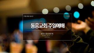 [2021년 07월 25일 주일예배] 보아스와 아무개 …