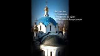 Литургия в праздник Введения во храм Пресвятой Богородицы (04.12.13)(, 2013-12-04T16:45:17.000Z)