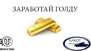 Заработок золота в World of Tanks с помощью coinsUP (это не чит)