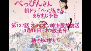 朝ドラ「べっぴんさん」あらすじ予告 第137話 オライオン紳士服が復活 3...