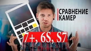 iPhone 7 Plus vs Samsung Galaxy S7 Edge vs iPhone 6s – сравнение камер