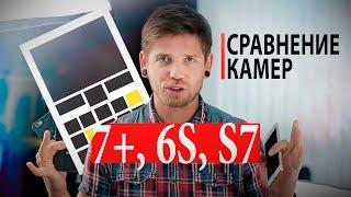 iPhone 7 Plus vs Samsung Galaxy S7 Edge vs iPhone 6s – сравнение камер