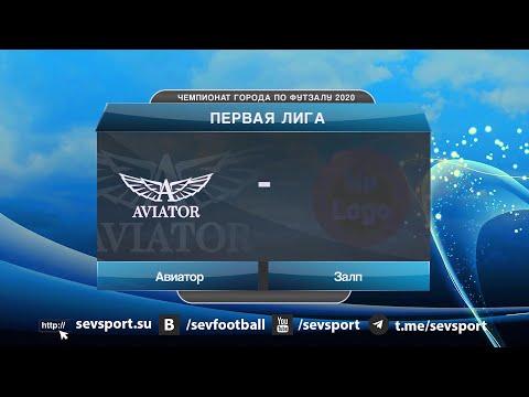 Чемпионат Севастополя по футзалу 2020. Первая лига. 2-й тур. Авиатор — Залп
