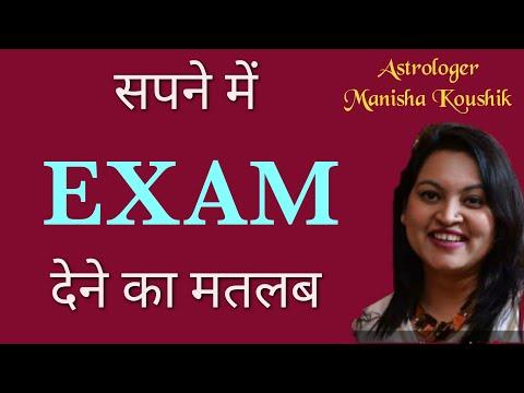 Sapne me exam dekhna II सपने में परीक्षा देते देखना II