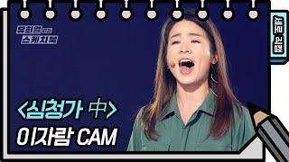 [세로 직캠] 이자람 - 심청가 中 (Jaram Lee - FAN CAM) [유희열 없는 스케치북] [You…