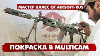 Как покрасить оружие в Multicam? Мастер класс от Airsoft-Rus.