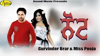 Note Gurvinder Brar & Miss Pooja [ Official Video ] 2012 - Anand Music