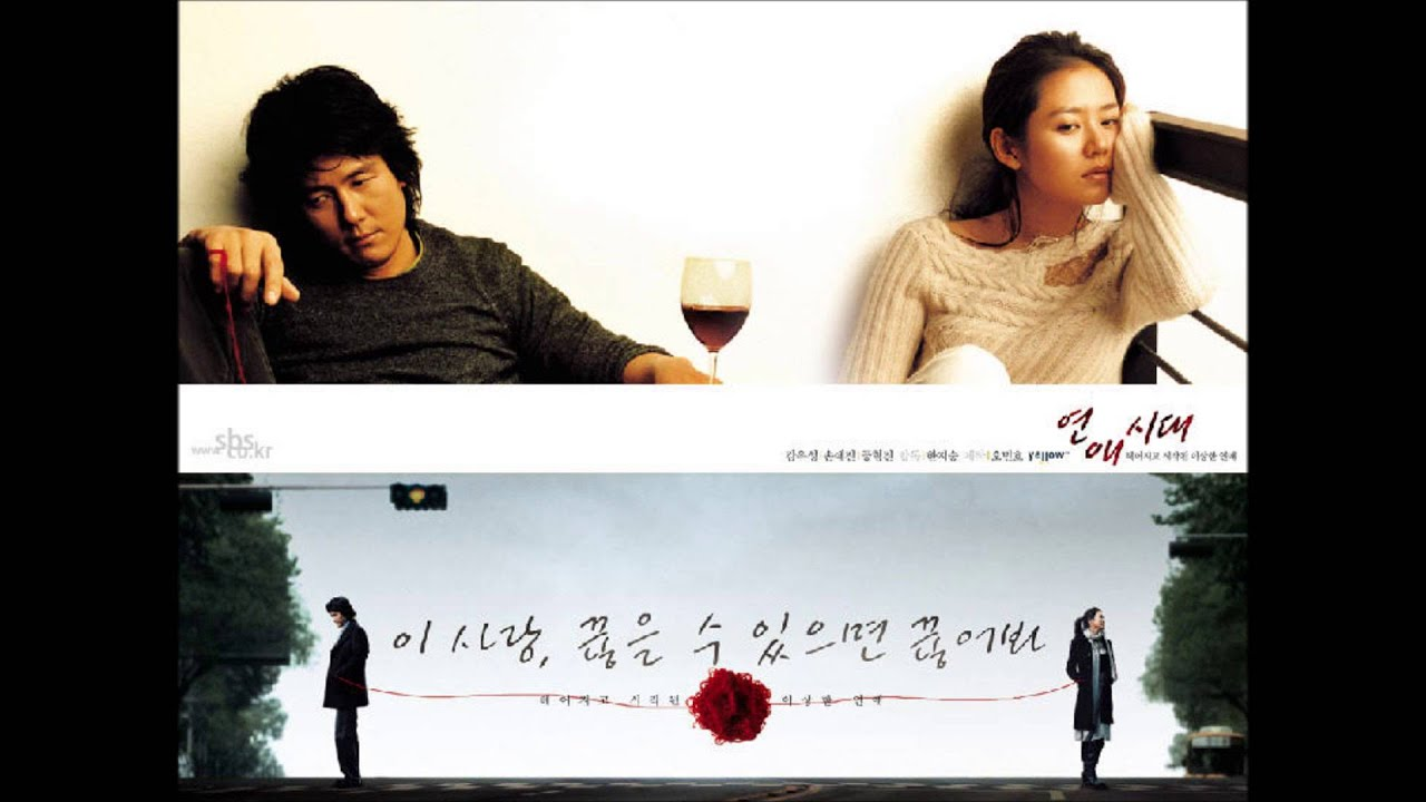 Alone in love soundtrack 01 love is composition 연애시대