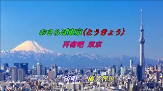日本演歌【おさらば東京】三橋美智也//日文/漢譯/中譯(卡拉OK練唱)