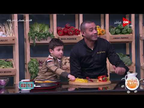 صورة  طريقة عمل البيتزا احلى اكلة - الشيف علاء الشربيني يساعد عمر فى طريقة عمل البيتزا طريقة عمل البيتزا من يوتيوب