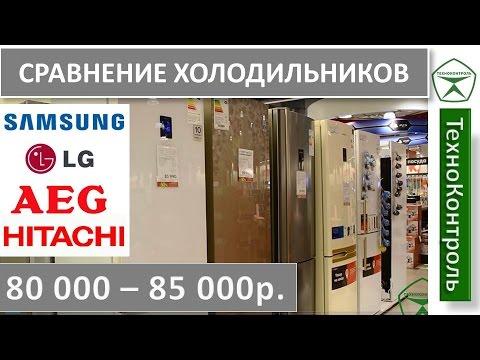 видео: Сравнение холодильников aeg, lg, samsung, hitachi до 85000р. | technocontrol