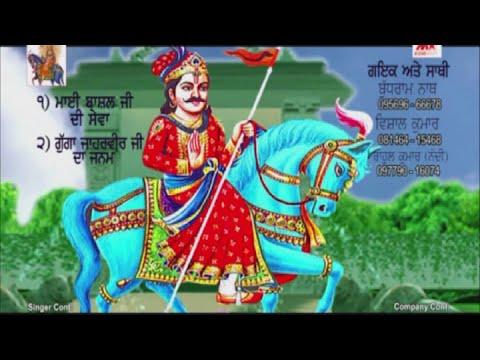 Goga Jahar Veer Ji Ki Janam Katha | गोगा जाहर वीर जी | Buddha Ram, Vishal Kumar (Jony) | M Star