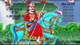 Album: goga jahar veer ji ki janam katha singer: buddha ram, vishal kumar (jony) music director: label: m star genre pu...