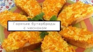 Горячие бутерброды с сыром и чесноком на завтрак