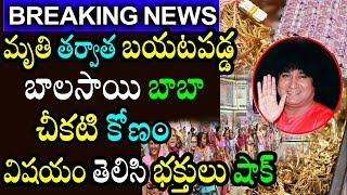 Bala Sai Baba Assets Value & New Angle Revealed After Demise|Breaking News||Filmy Poster