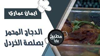 الدجاج المحمر بصلصة الخردل - ايمان عماري