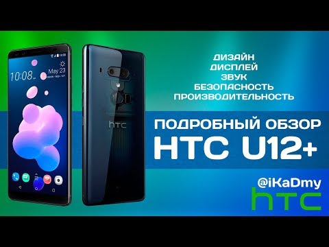 Обзор HTC U12+ (Дизайн, Дисплей, Звук, Безопасность, Производительность)