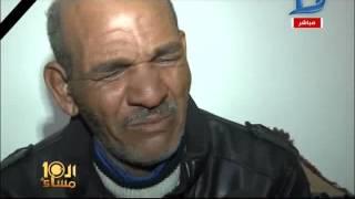 العاشرة مساء| اول لقاء مع أسرة عريف الشرطة «أمنية محمد رشدى» شهيدة كنيسة الأسكندرية