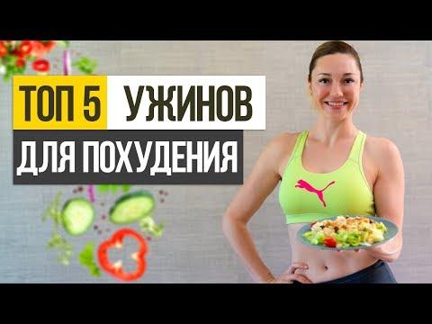 видео: ТОП 5 полезных ужинов для похудения. ПП рецепты ужина