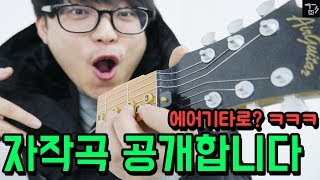 자작곡 공개합니다!! 줄없는 기타! 에어 기타!(꿀잼)  [겜도리]