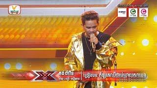 ចំរើនធ្វើឲ្យកញ្ញា សុខ សីឡាលីន ឈឺចាប់ - X Factor Cambodia - The Six Chairs Challenge - Week 2