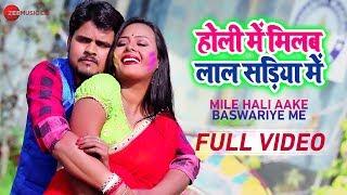 Mile Hali Aake Baswariye Me Full | Holi Me Milab Lal Sadiya Me | Amrita Dixit