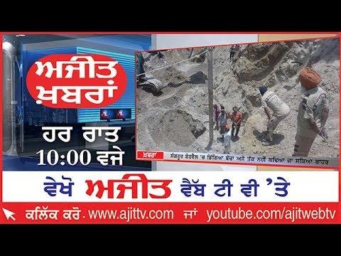 Ajit News @ 10 pm, 7 June , 2019 Ajit Web Tv