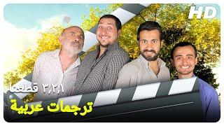 3,2,1 قطعنا | فيلم تركي الحلقة كاملة (مترجمة بالعربية)