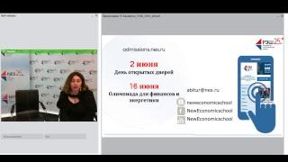 Магистратура РЭШ - Финансы, инвестиции, банки (MAF)