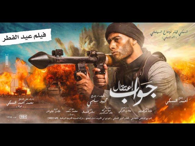 """الإعلان التشويقي الأول فيلم جواب إعتقال """" محمد رمضان """"  فيلم عيد الفطر/- Gawab E'tekal Teaser  2017"""