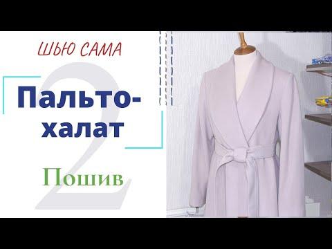 Шью сама ПАЛЬТО-ХАЛАТ с шалевым воротником/Основные швы