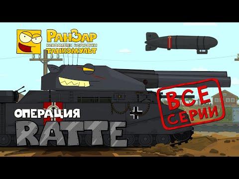 Танкомульт Операция Ратте Ранзар