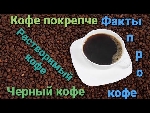 Кофе. Факты про кофе. Кофе покрепче. Черный кофе.  Растворимый кофе.