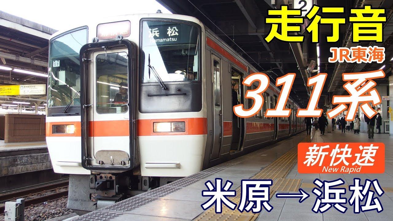 【走行音】JR東海311系〈新快速〉米原→浜松【外扇・內扇】 - YouTube