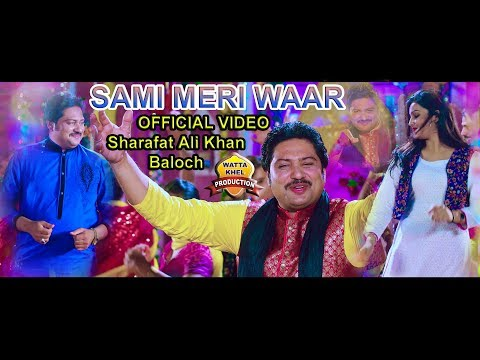 Sami Meri Waar (New Andaz Ke Sath) _Sharafat Ali Khan Baloch _Latest Punjabi And Saraiki Song 2017