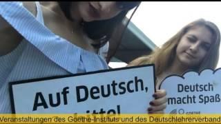 Немецкий как второй иностранный: расширяем горизонты