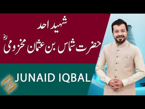 SUBH-E-NOOR | Shaheed-e-Uhad Hazrat Shammas bin Usman Makhzoomi (R.A) | Junaid Iqbal | 03 June 2021 thumbnail