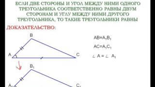 15 Первый признак равенства треугольников  Геометрия 7 класс