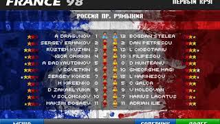 Россия Румыния чм 1998 France world soccer challenge