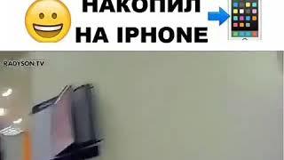 Мужик копил деньги на айфон 4 в 3 литровой банке и накопил целую банку. Прикол