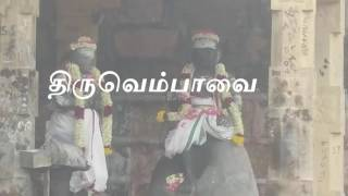 திருவெம்பாவை Thiruvempavai திருவண்ணாமலையில் அருளியது